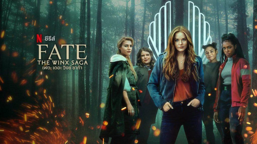 Fate : The Winx Saga (2021) เฟต : เดอะ วิงซ์ ซาก้าหนังใหม่จาก Netflix พากย์ไทย รีวิว ดูหนังเรื่อง เป็นซีรีส์ฝรั่งแนววัยรุ่น แฟนตาซี ต่อสู้ ผจญภัย ลึกลับ