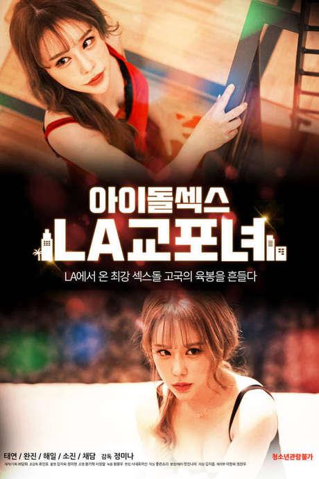 ดูหนัง รีวิวหนัง เรื่อง Idol Sex : LA Korean Women หนังแนวอีโรติค 18+ และรักโรแมนติก