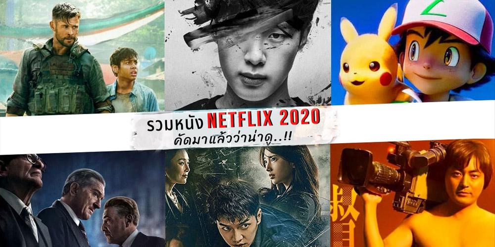 รวมหนัง netflix 2021