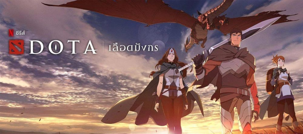 รีวิวหนัง Dota Dragon's Blood (2021) เลือดมังกร
