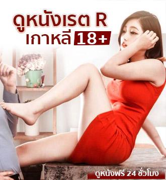 ดูหนัง rate r