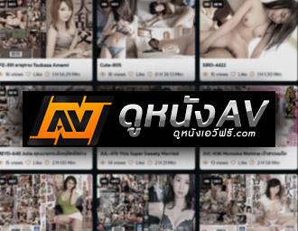 free jav subthai